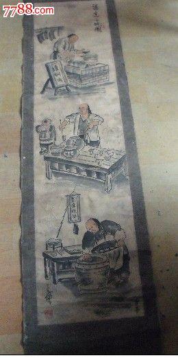 做小吃的手绘画四副一套古玩收藏品_第3张_7788收藏__中国收藏热线