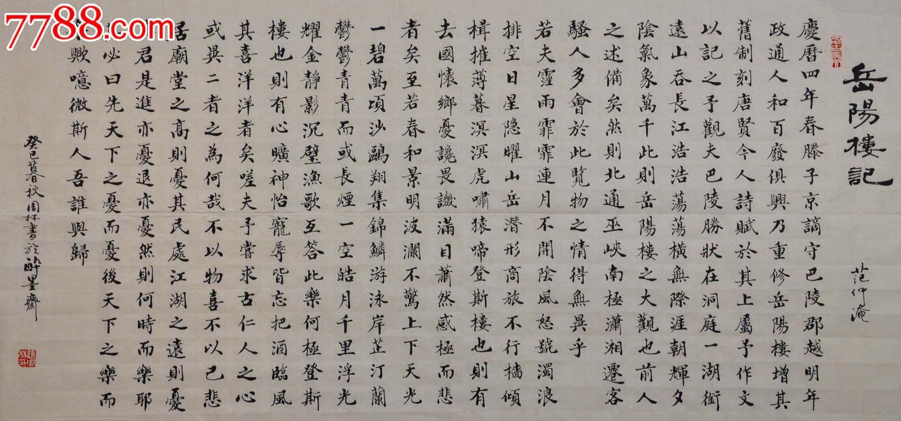 任松林楷书四字斗方 书法作品 欣赏图片