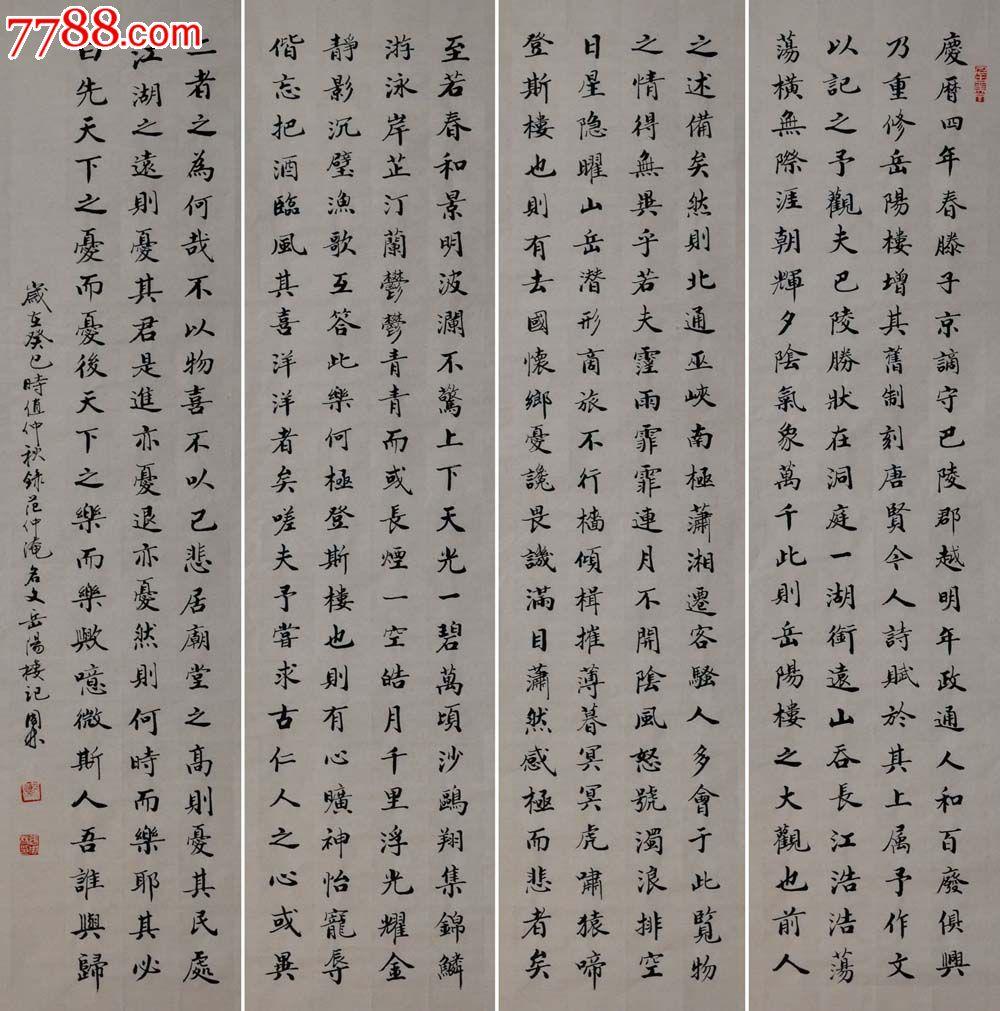 金奖老书法家张周林书法作品定制-楷书四条屏.岳阳楼记图片