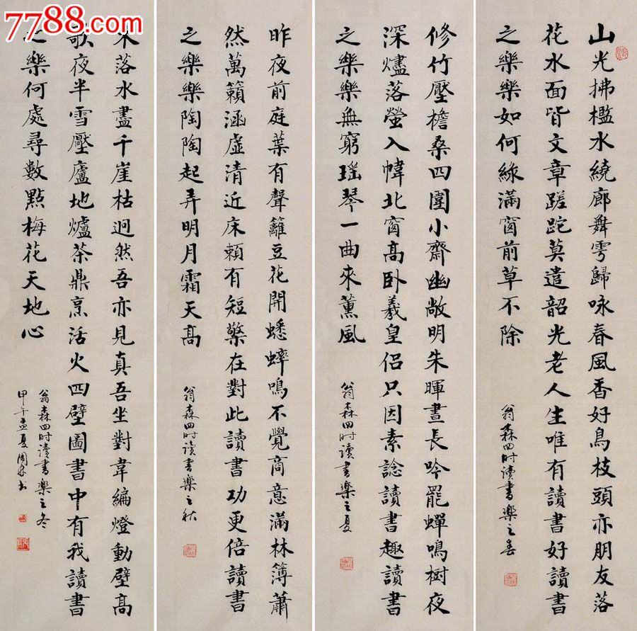 金奖老书法家张周林书法作品定制-楷书四条屏.翁森.四图片