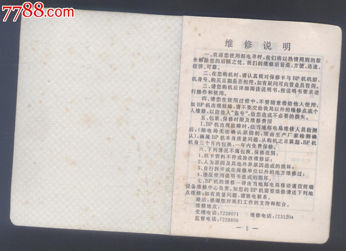 中国电信无线寻呼机维修证