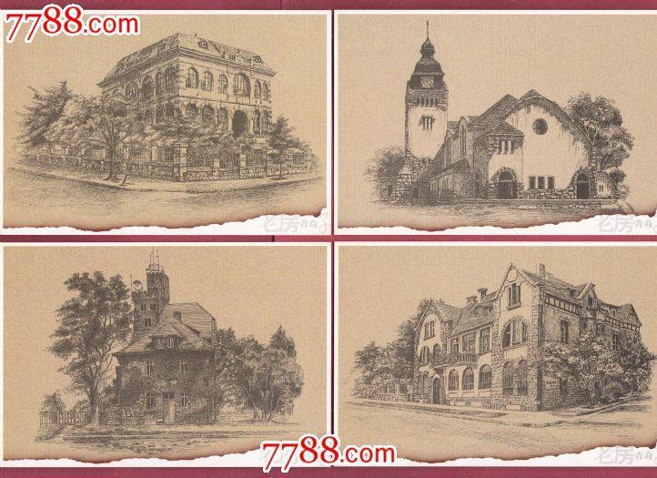 明信片47《青岛老房子[钢笔画]》青岛出版社出版发行