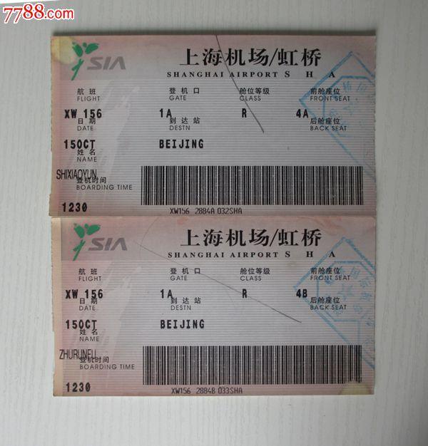上海机场-虹桥,登机牌2张_飞机/航空票_我的记忆