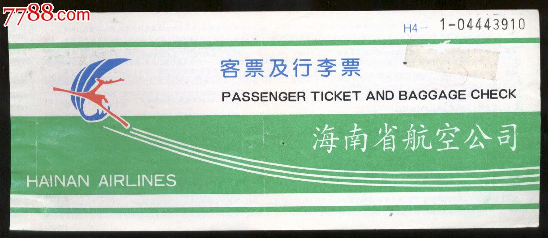 海南航空飞机票