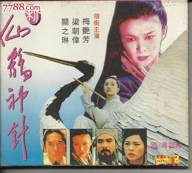 《仙鹤神针》关之琳,梁朝伟,梅艳芳领衔主演·带盒