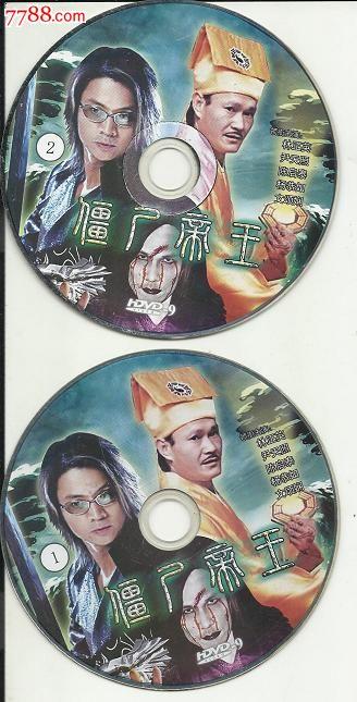 僵尸帝王免费小�_《僵尸帝王》(裸碟/无包装)1/2片全