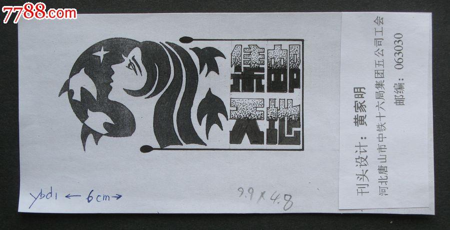 集邮报刊头设计原件18枚合售
