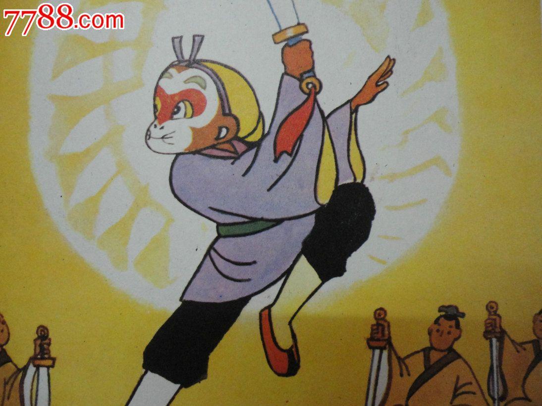 西游记美猴王丛书1《孙悟空出世》铜版纸彩色印刷【法文版】