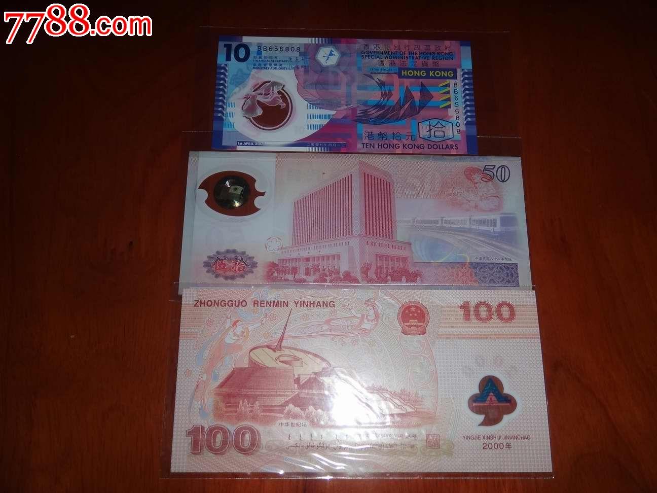 龙钞100元,台湾50元,香港10元三张塑料钞