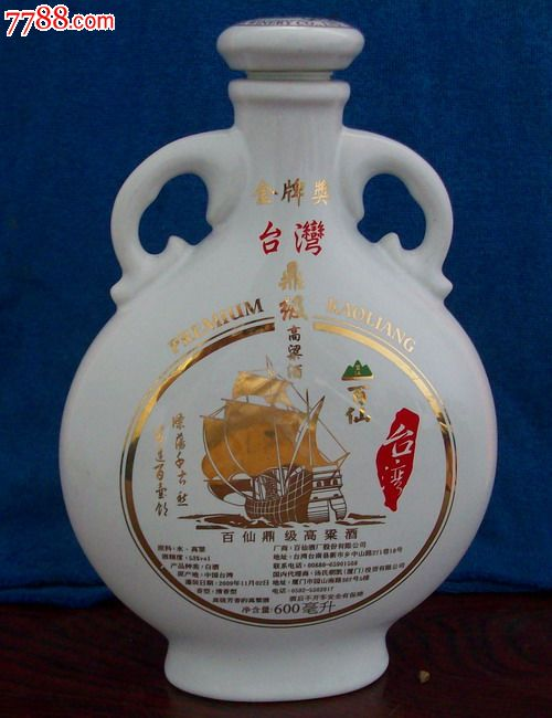手绘酒瓶茶壶图片