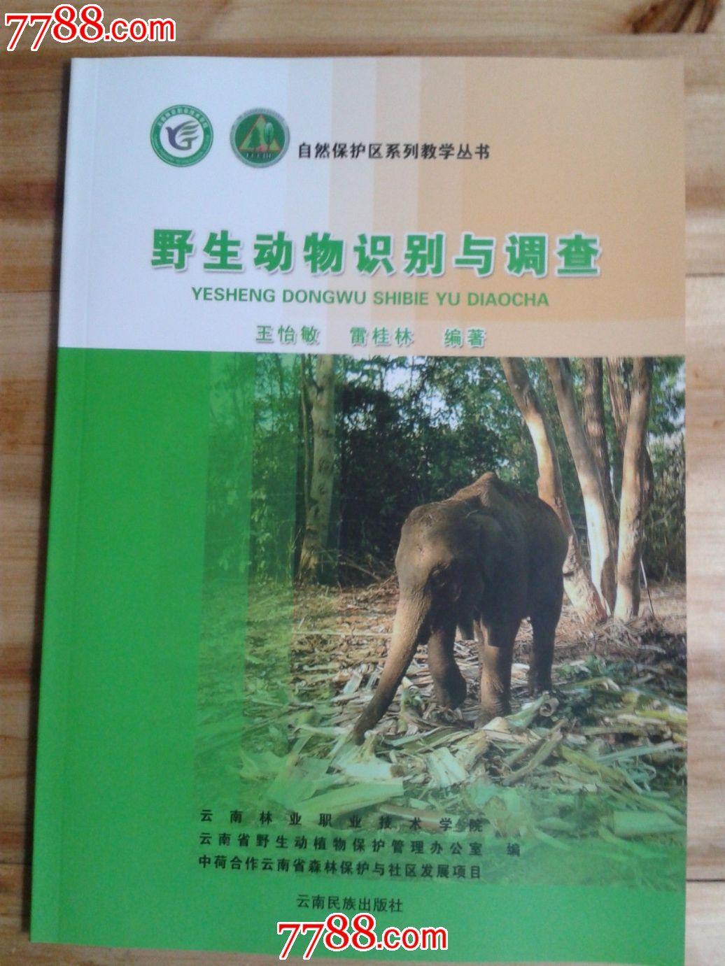 野生动物识别与调查_第1张_7788收藏__中国收藏热线