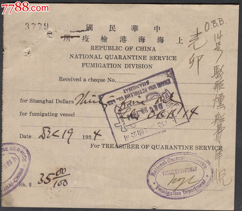 1934年中华上海海港检疫所英文单据一件