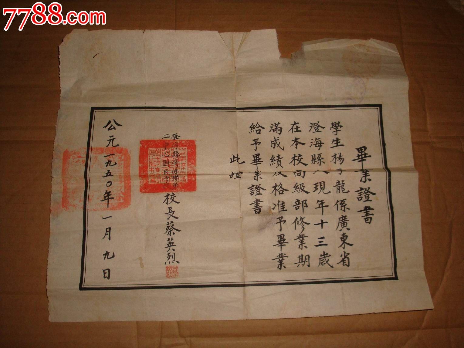 1950年1月澄海�h--��民�W校���I�C��--16*29cm(se24063394)_