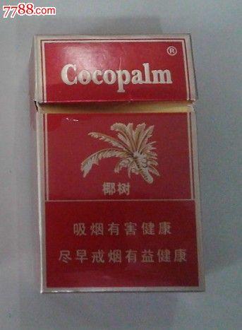 红椰树_价格1.5000元【七月红荔】_第1张_7788收藏__中国收藏热线