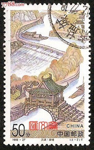 解放石家庄手绘邮票