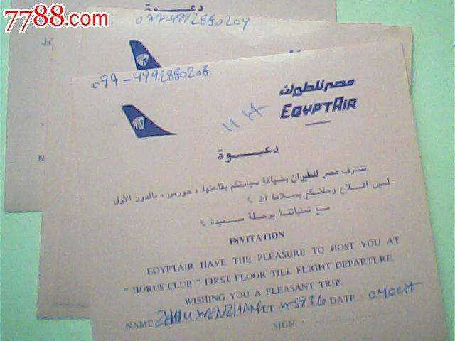登记表,埃及航空_价格6.0000元_第1张_7788收藏__中国收藏热线