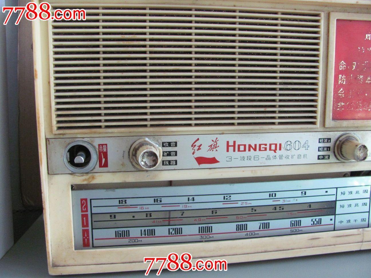 红旗604最高指示语录晶体管收音机