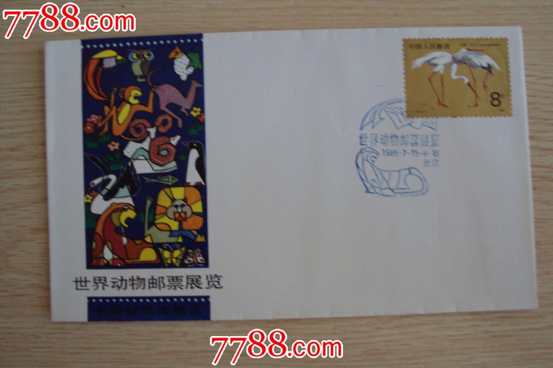 世界动物邮票展览1988年