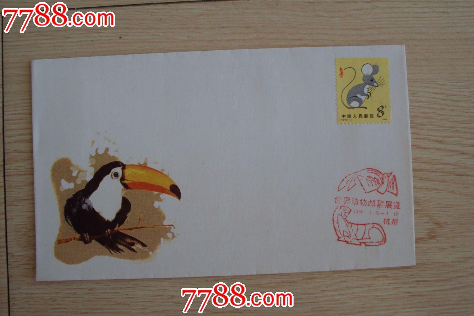 世界动物邮票展览1988年_信封/实寄封_明华收藏【7788