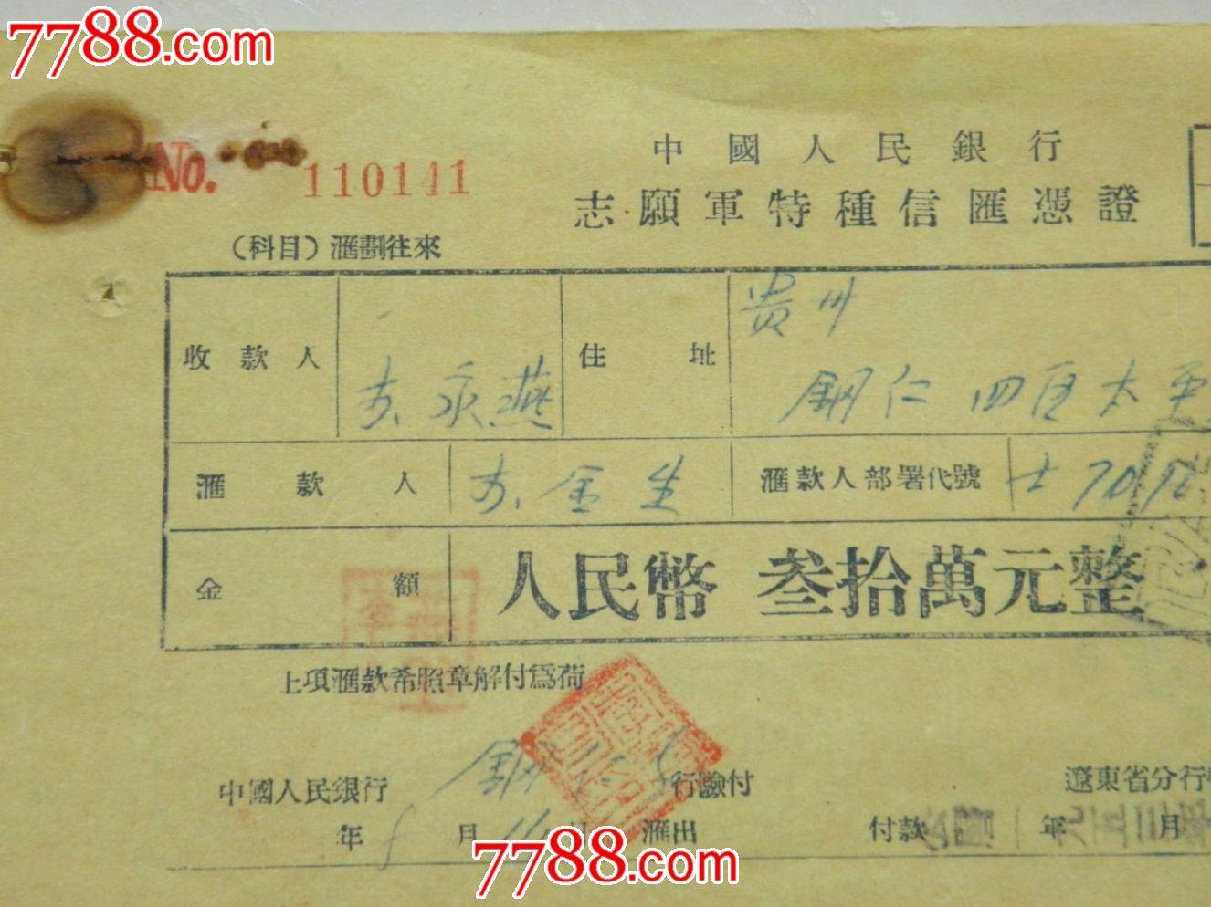 志愿军特种信汇凭证