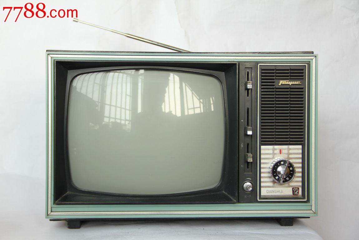 飛躍牌12d1晶體管黑白電視機