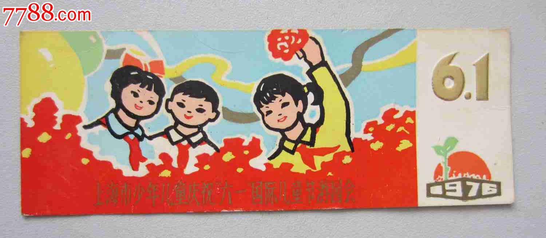 上海市少年儿童庆祝六一国际儿童节游园会(书签)
