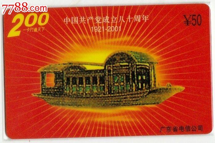 建党80周年_广东200卡-建党80周年1全_价格120.