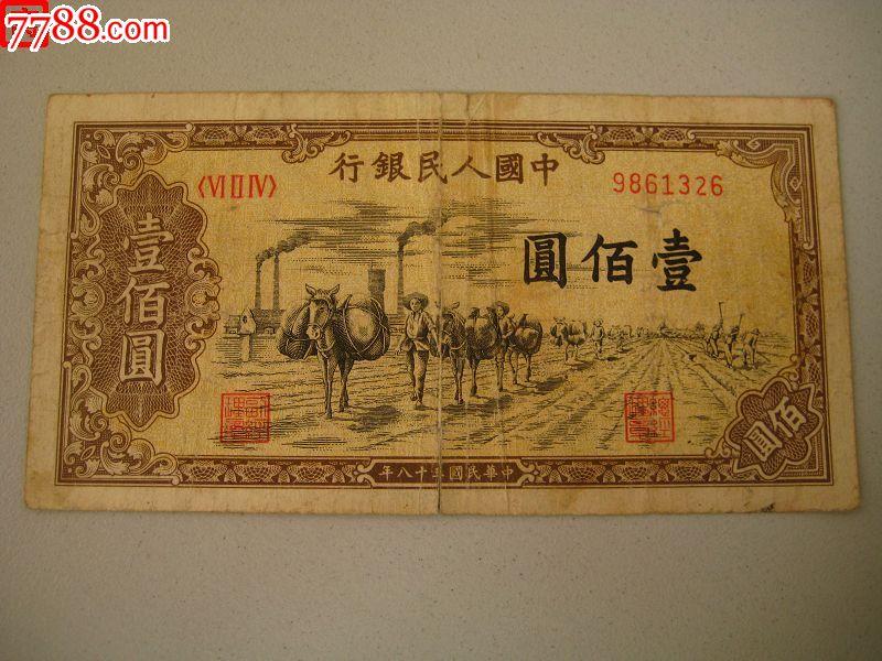 第一套人民币100元壹佰圆一百元驮运一版纸币包真包