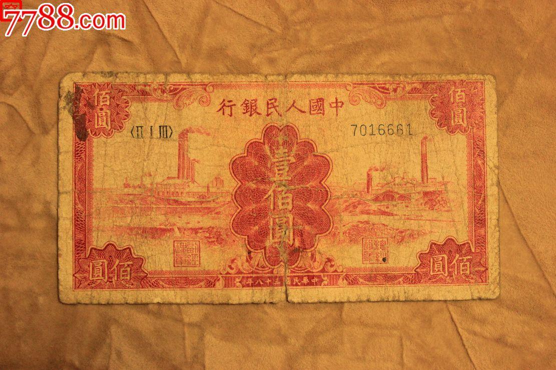第一套人民币100元壹佰圆一百元红工厂一版纸币包真