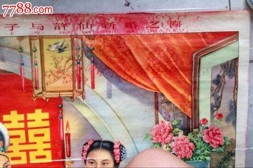 白娘子与许仙新婚之夜