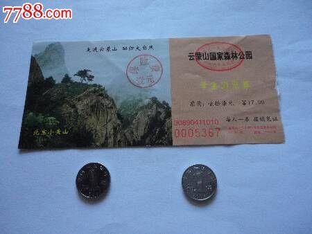 云蒙山国家森林公园