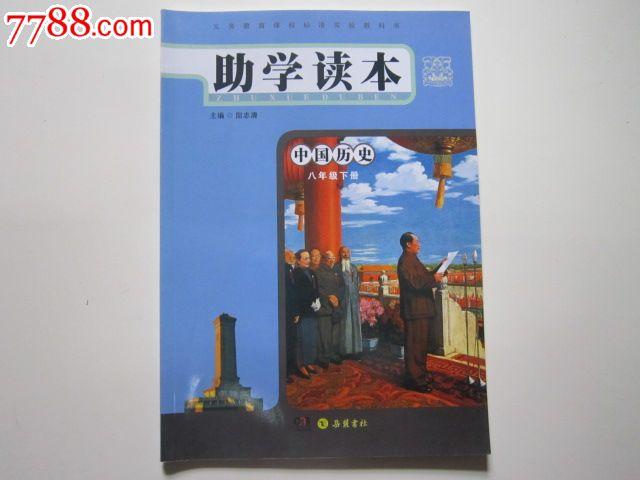 义务教育课程标准实验教科书助学读本中国历史八年级下册【无笔迹】图片
