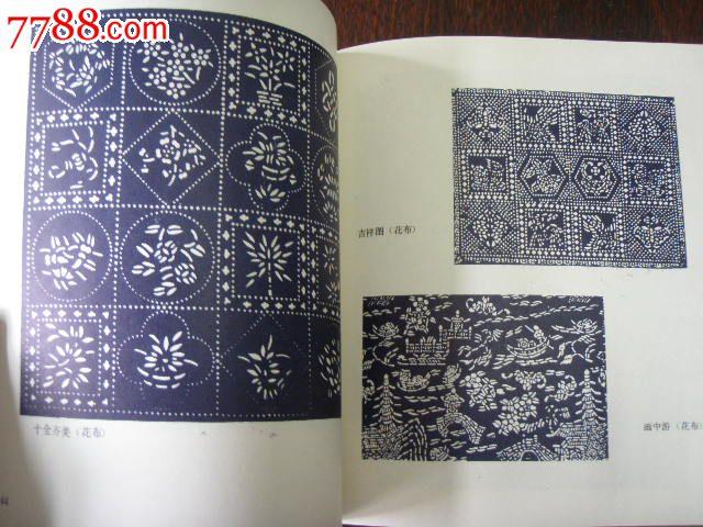 南通蓝印花布纹样[20开本]10品