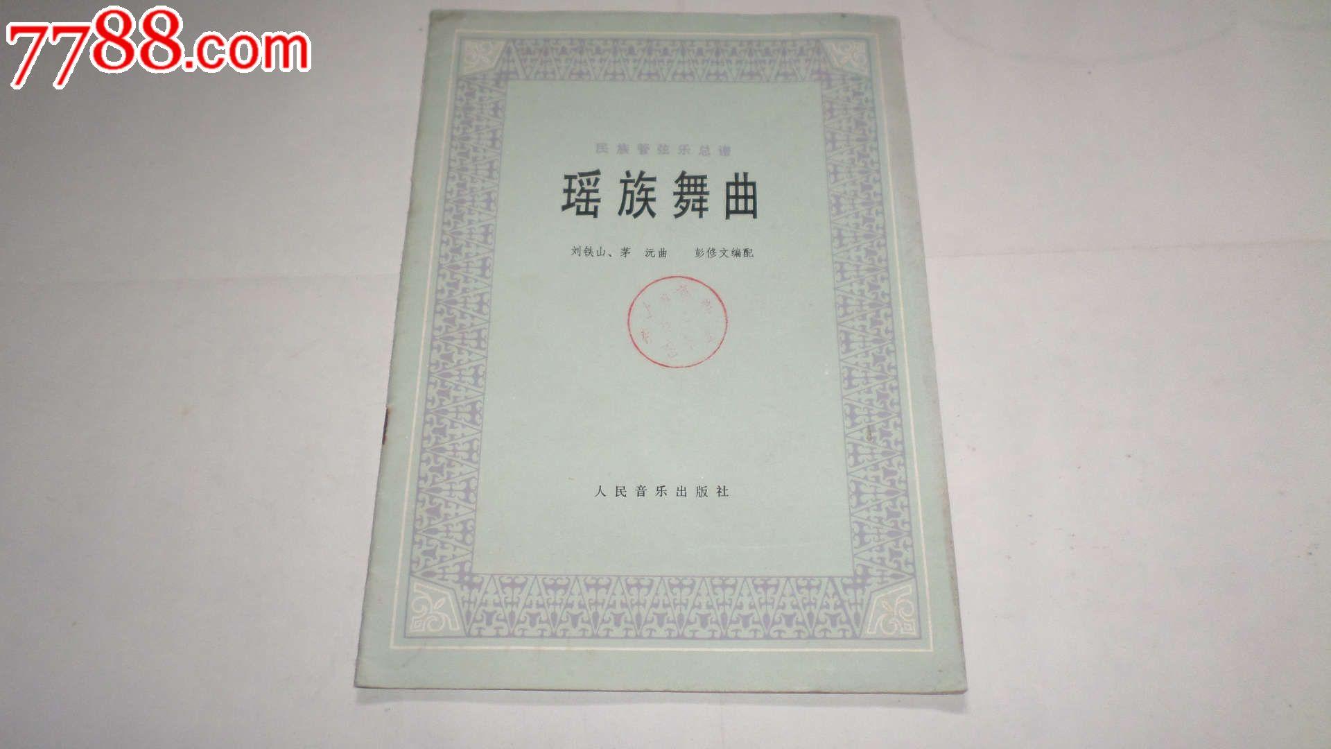 瑶族舞曲:民族管弦乐总谱【文杰书店】_第1张_7788收藏__中国收藏热线