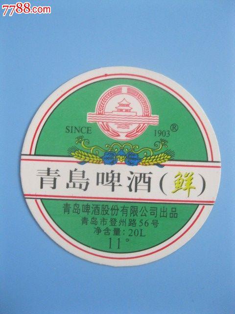 青岛啤酒桶标