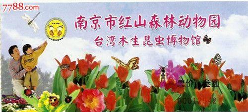 南京红山森林动物园昆虫馆