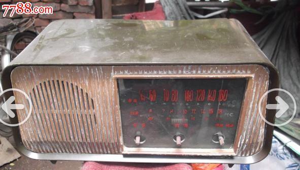 电子管收音机【抚顺城古旧杂货铺】_第1张_7788收藏__中国收藏热线图片