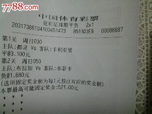 14年3月30日6枚中国体育彩票竞彩足球胜平负