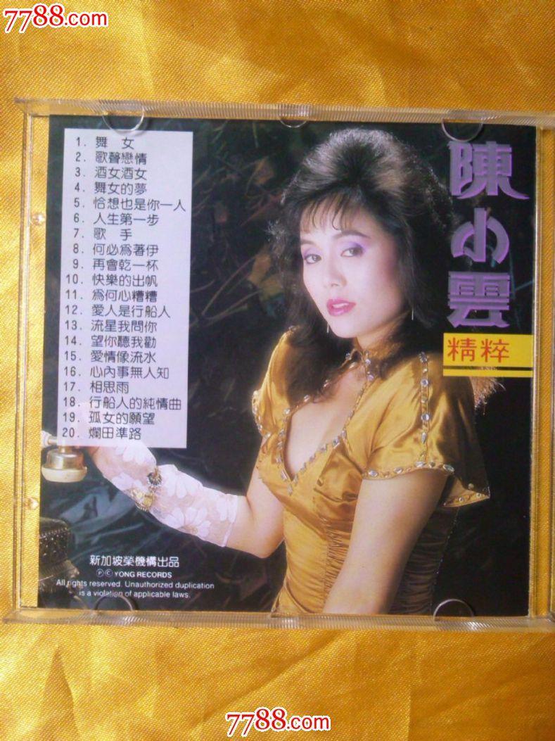 陈小云 陈小云精粹 舞女 新加坡原版CD
