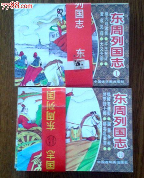 东周列国志(20全盒装)(se24234515)_