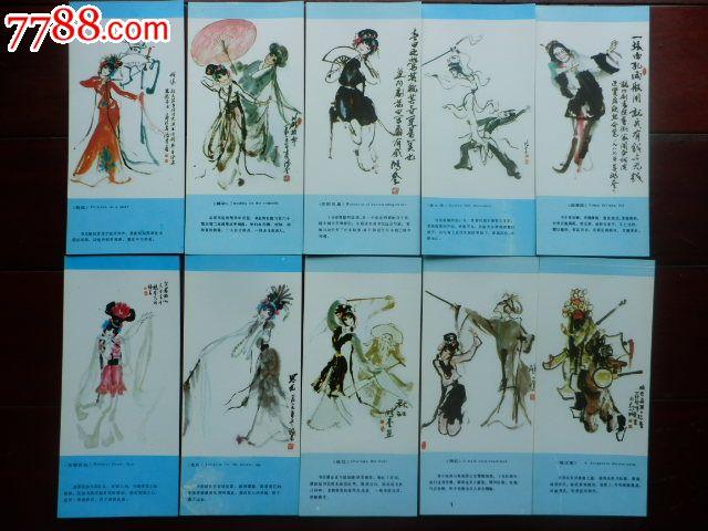 1987年张鸿奎川剧人物画10张全套