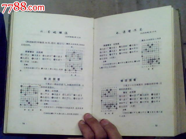 【象棋古谱残局诠证大全】1068页全部老棋谱图片