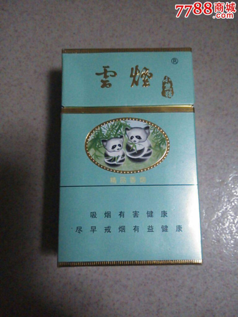 云烟小熊猫牌香烟_云烟小熊猫-se24239191-烟标/烟盒-零售-7788收藏