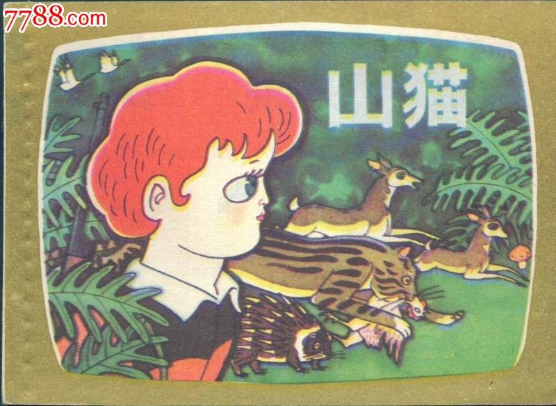 动物故事(九册合售)_连环画/小人书
