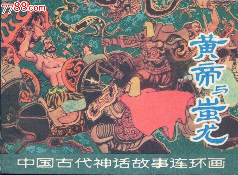中国古代神话故事(十五册全)