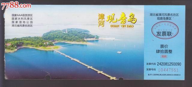 漳河观音岛_旅游景点门票_宜昌岁月有痕【7788收藏