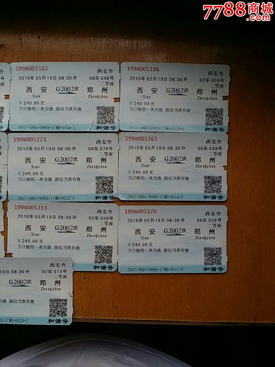 西安到郑州和谐号火车票