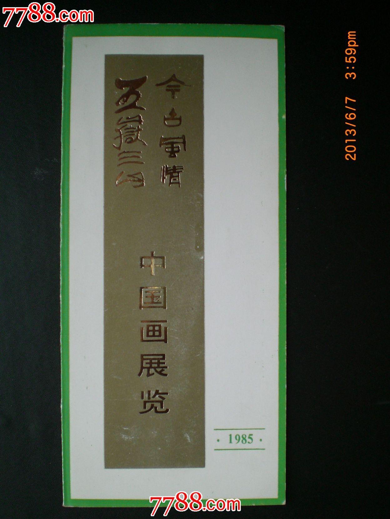《五*三山,今古风情》中国画展览请柬-请柬/邀请函