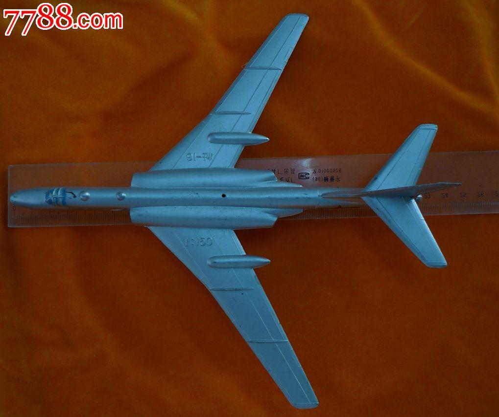 飞机模型杜16_第1张_7788收藏__中国收藏热线