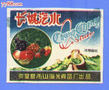 秦皇岛市山海关食品厂出品---长城汽水标